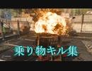 【CoD:MW】乗り物キルクリップ集