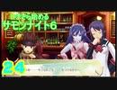 ♪24【初見】いまさら始めるサモンナイト6
