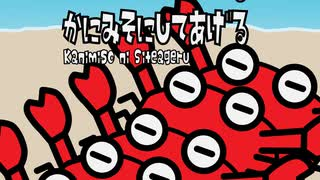 mathru - カニミソにしてあげる♪ feat. 初音ミク