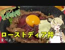 りおんの和風喫茶Vol.7「ローストディア丼を食べよう」