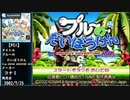[PS]プルーのだいぼうけん FROM GROOVE ADVENTURE RAVE FULL SOUND TRACK