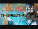 【個人的】VケモPWのM21プレビュー【注目カード】