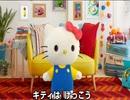 【声真似】キャラクター大賞2020 キティちゃん5位おめでとう!