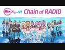 Re ステージ!Chain of RADIO 4  2020年6月18日