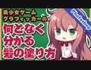 美少女ゲームグラフィッカーへの道 #5【VOICEROID解説】