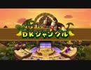 【マリオパーティ9】DKジャングル【TAS】