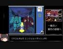 【ゆっくり実況】ちびまる子ちゃん 夢の伝説 Part3/3