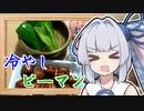 【冷やしピーマン】葵ちゃんの簡単おつまみで雑にのみたーい!!!!!!!!!!!!