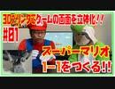 スーパーマリオを3Dプリンタで再現! #01 ハテナブロック