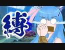 【ゼルダBotW】縛られ葵、ハイラルに散る! 7th【ボイチェビ実況プレイ】
