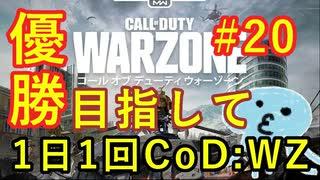 【CoD:WARZONE】概ね日刊CoD:WZ#20【BR SOLOS】
