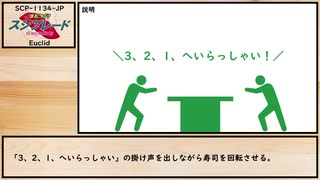 【ゆっくり紹介】SCP-1134-JP【爆転ニギリ スシブレード】