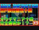 【気分はACリゾアンとリンクル十段?】beatmaniaIIDX ACとINFINITAS中伝合格への道 INFSP段位認定十段 #9