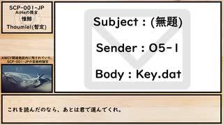 【削除済】【ゆっくり紹介】SCP-001-JP-AiHeの提言【惟鯨】