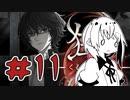 【刀剣乱舞偽実況】柄まで乱れて「狂い月」#11