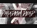 【KAITO】PARADIGM DEAD【バスケ】