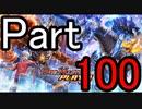 【隔日投稿】愛するカード達とデュエマ! Part100【デュエプレ】