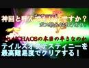 【名作】テイルズデスティニーを最高難易度CHAOSで完全クリアする!!【実況】#20