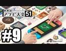 【実況】世界にあるアソビを遊んでいく #9【世界のアソビ大全51】