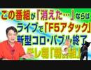 #706 この番組が「消えた…」ならば…ライブ配信で「F5アタック」。新型バブル終了のテレ朝「朝番組」|みやわきチャンネル(仮)#846Restart706