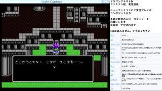 ドラゴンクエスト4 実況プレイ part26