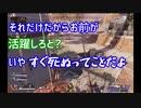 <Apex実況>ド素人が戦に挑む-Part3-