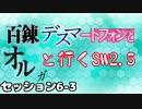 【東方卓遊戯】 百錬デスマートフォンとオルガと行くSW2.5 6-3 【ゆっくりTRPG】