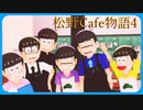 【MMDおそ松さん】松野Cafe物語4☆