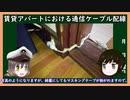 【ゆっくり解説】三笠提督と秘書艦吹雪が賃貸アパートにおける通信ケーブル配線について考えています【すきまケーブル】