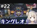#22【DQ4】ドラゴンクエスト4で癒される!!キングレオ!【女性実況】
