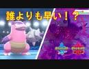 【ポケモン剣盾】新特性・新技が強すぎる!!運ゲーのクイドロ【ガラルヤドラン】