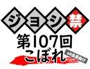 津田健次郎・大河元気のジョシ禁ラジオ!! 第107回こぼれ!!【ch会員向け】