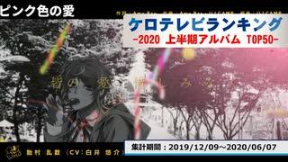 上半期アニソンランキング 2020年アルバム TOP50【ケロテレビランキング】