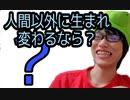 【雑談】人間以外に生まれ変わるなら?ふわふわした回でごさいます笑