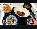 【料理】真鯒(マゴチ)いろいろ(刺身と皮の湯引きポン酢  肝の煮付け  唐揚げ あらの味噌汁)#95