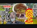 【体験談】金閣寺炎上・放火事件の顛末!こづち先生が70年前を語る!