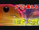 【実況】ポケモン剣盾 鎧の孤島でたわむれる 「デデンネ」上陸