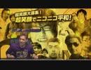 ドグチューーブ切り抜き動画3:魔界村spバラエティ企画 ver.腸01