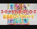スーパードラゴンボールヒーローズ拡張超カードダスセット8