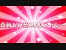 【ニコニコ音MADメドレー】真新しい音MADメドレー