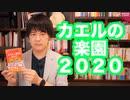 カエルの楽園2020【本ラインサロン18】