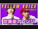 【ラトゥラトゥ】Yellow Voice【吹奏楽にアレンジしてみた!】