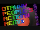 【#ゐ週間MR】Otakky People's Action!! Remix【Vol.30】