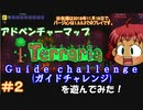 [Terraria] v1.3でアドベンチャーマップ(Guide challenge)#2 [ゆっくり実況]