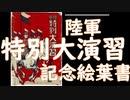 陸軍特別大演習記念絵葉書 (昭和7年) 17枚 奈良県