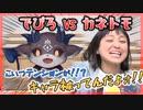 【にじさんじ切り抜き】だいさんじらじおに金田朋子襲来!【でびでび・でびる】【字幕切り抜き】
