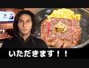 二軍淫夢グルメ劇場「イキスギィ!ステーキの裏技」
