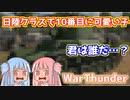 【WarThunder】琴葉姉妹の戦車兵生活  パート4 ~日陸戦車編~