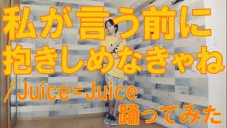 【ぽんでゅ】私が言う前に抱きしめなきゃね/Juice=Juice踊ってみた【ハロプロ】