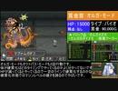 メタルマックス3 ほぼナースソロ縛り 第二十一話「決戦!クランNo.1 オルガ・モード」